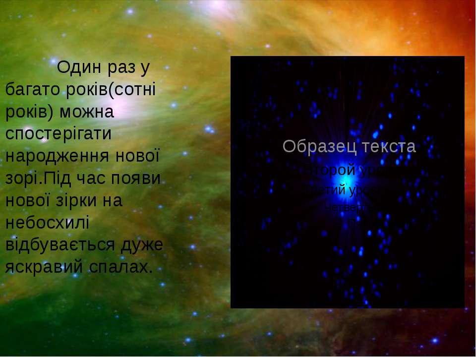 Один раз у багато років(сотні років) можна спостерігати народження нової зорі...