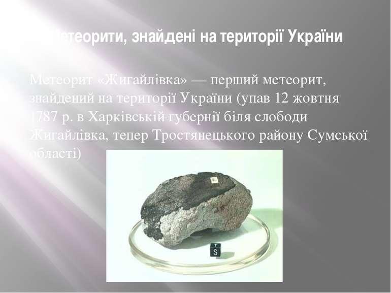 Метеорити, знайдені на території України Метеорит «Жигайлівка» — перший метео...