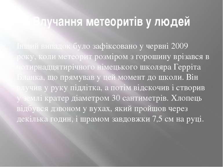 Влучання метеоритів у людей Інший випадок було зафіксовано у червні 2009 року...