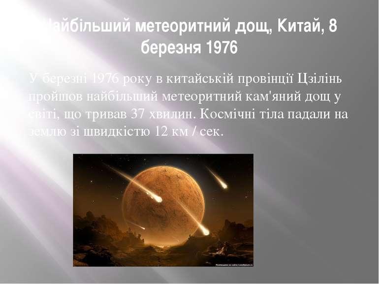 Найбільший метеоритний дощ, Китай, 8 березня 1976 У березні 1976 року в китай...