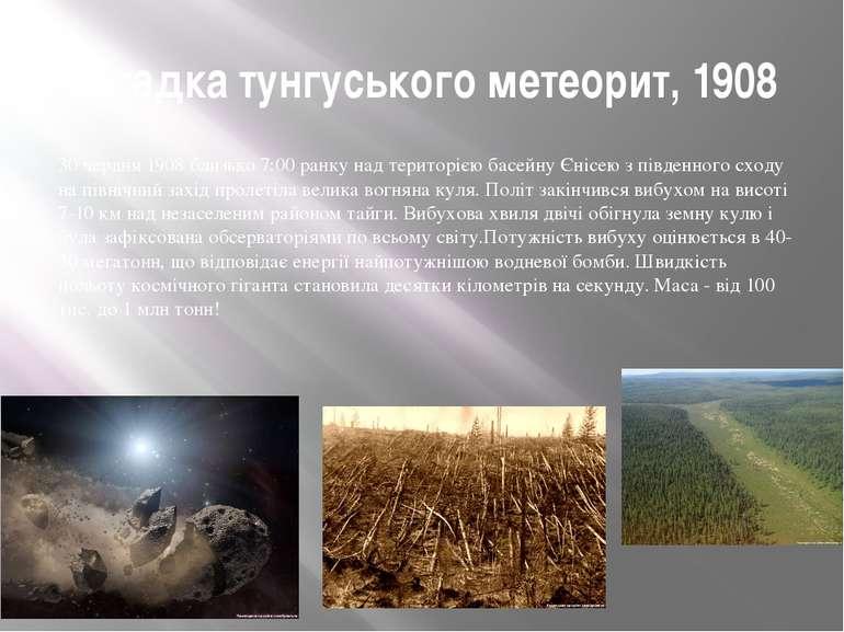 Загадка тунгуського метеорит, 1908 30 червня 1908 близько 7:00 ранку над тери...