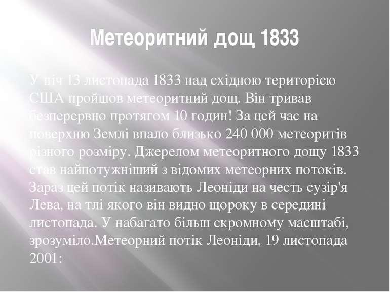 Метеоритний дощ 1833 У ніч 13 листопада 1833 над східною територією США пройш...