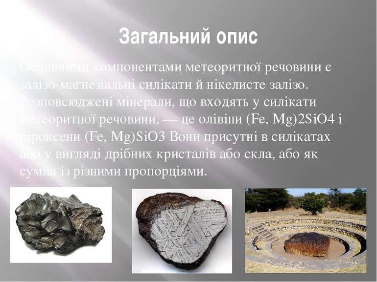 Загальний опис Основними компонентами метеоритної речовини є залізо-магнезіал...