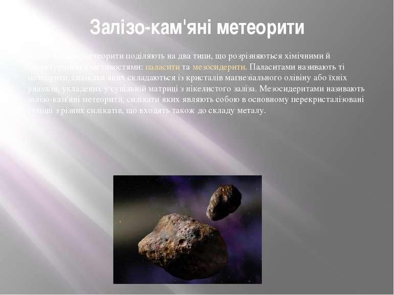 Залізо-кам'яні метеорити Залізо-кам'яні метеорити поділяють на два типи, що р...