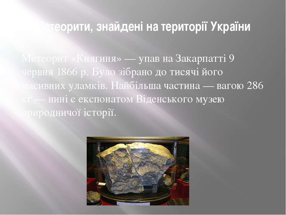 Метеорити, знайдені на території України Метеорит «Княгиня» — упав на Закарпа...