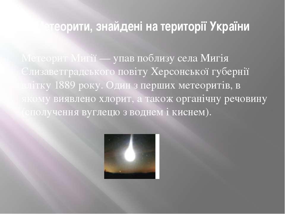 Метеорити, знайдені на території України Метеорит Мигії — упав поблизу села М...