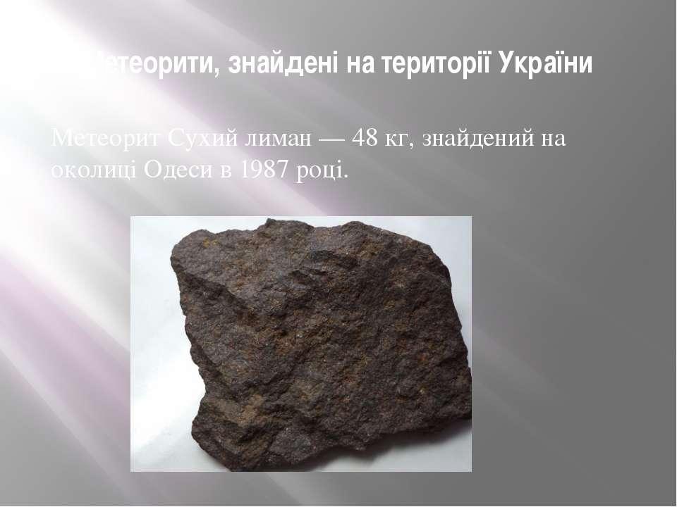 Метеорити, знайдені на території України Метеорит Сухий лиман — 48 кг, знайде...