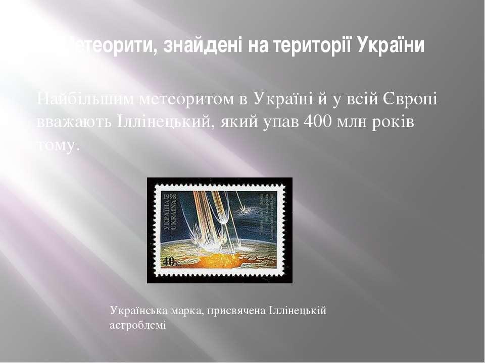 Метеорити, знайдені на території України Найбільшим метеоритом в Україні й у ...