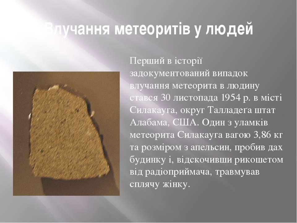 Влучання метеоритів у людей Перший в історії задокументований випадок влучанн...