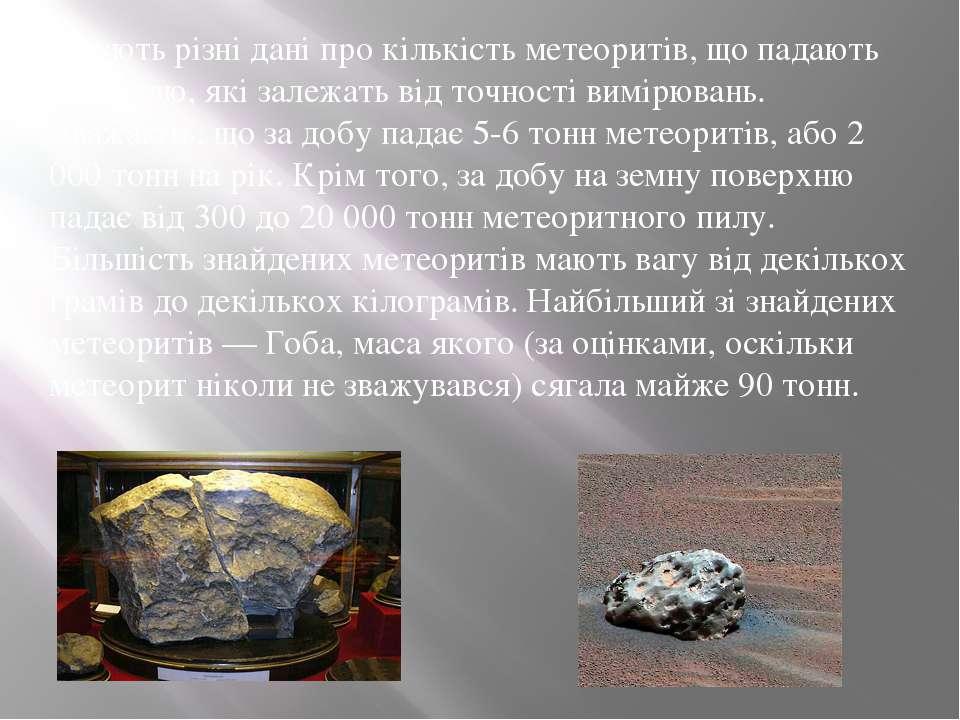 Існують різні дані про кількість метеоритів, що падають на Землю, які залежат...