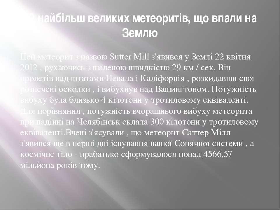 10 найбільш великих метеоритів, що впали на Землю Цей метеорит з назвою Sutte...