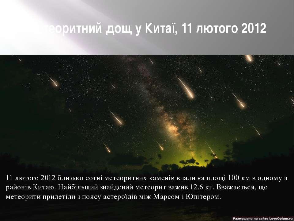 Метеоритний дощ у Китаї, 11 лютого 2012 11 лютого 2012 близько сотні метеорит...