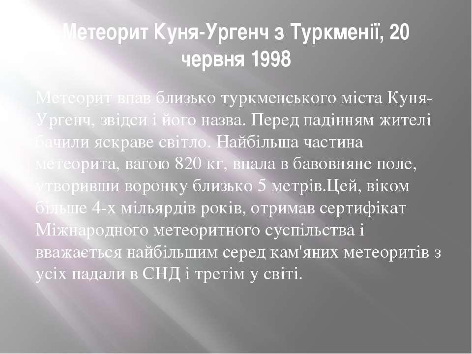 Метеорит Куня-Ургенч з Туркменії, 20 червня 1998 Метеорит впав близько туркме...