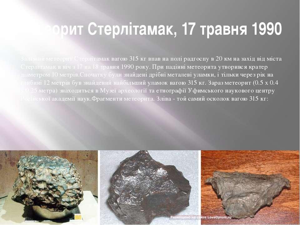 Метеорит Стерлітамак, 17 травня 1990 Залізний метеорит Стерлітамак вагою 315 ...