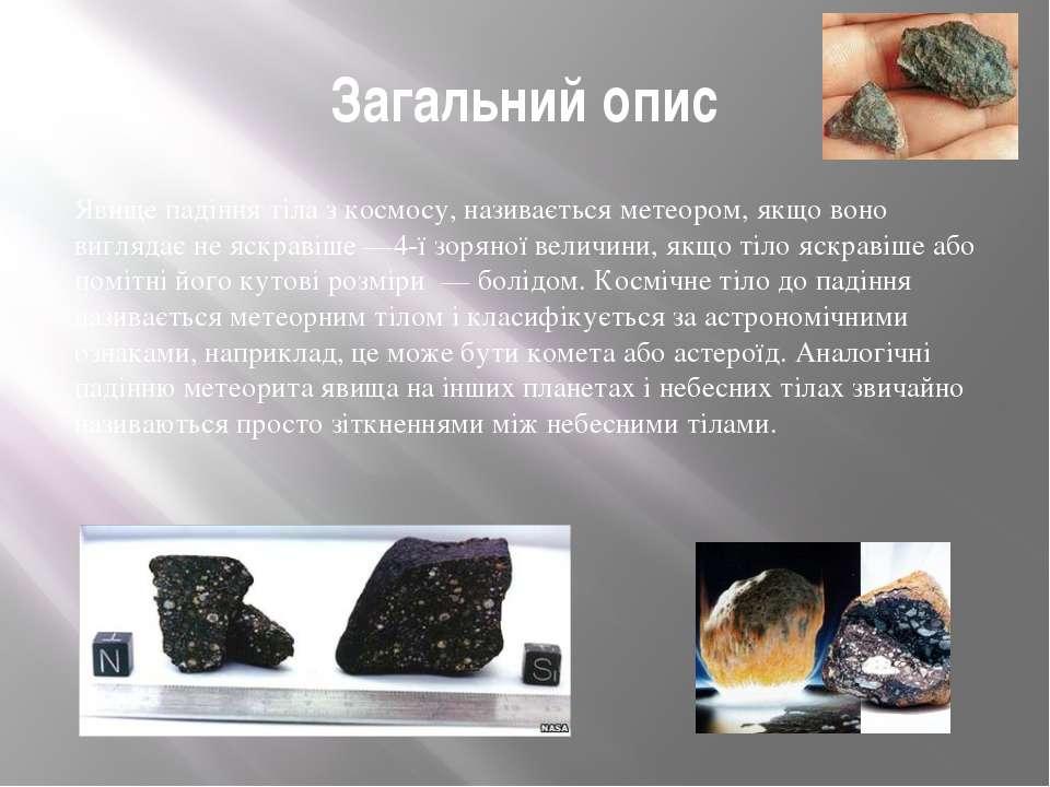 Загальний опис Явище падіння тіла з космосу, називається метеором, якщо воно ...