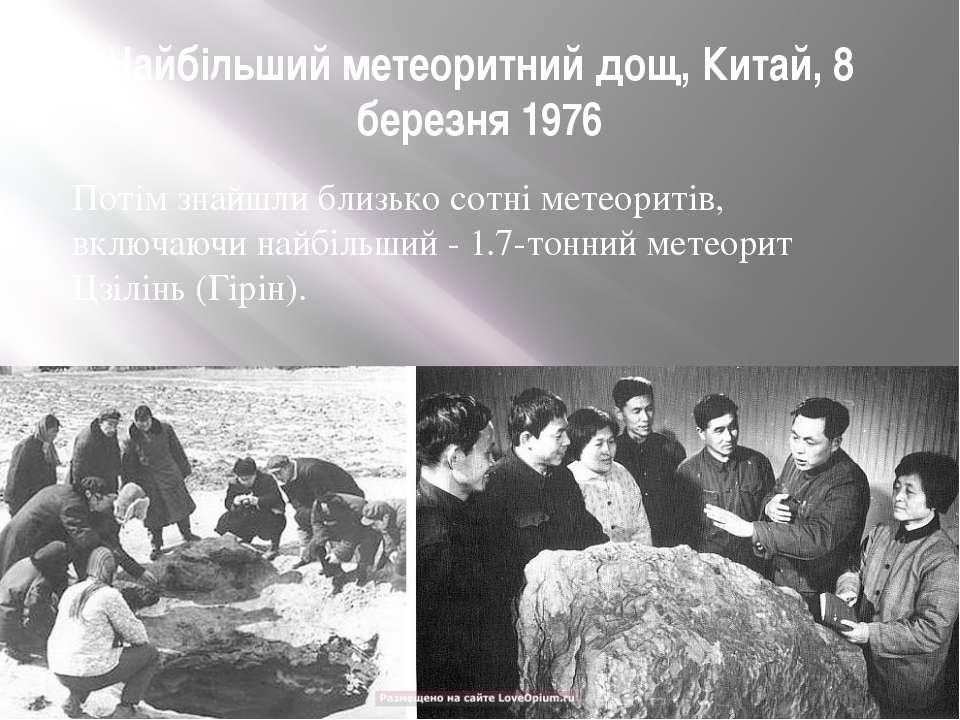 Найбільший метеоритний дощ, Китай, 8 березня 1976 Потім знайшли близько сотні...