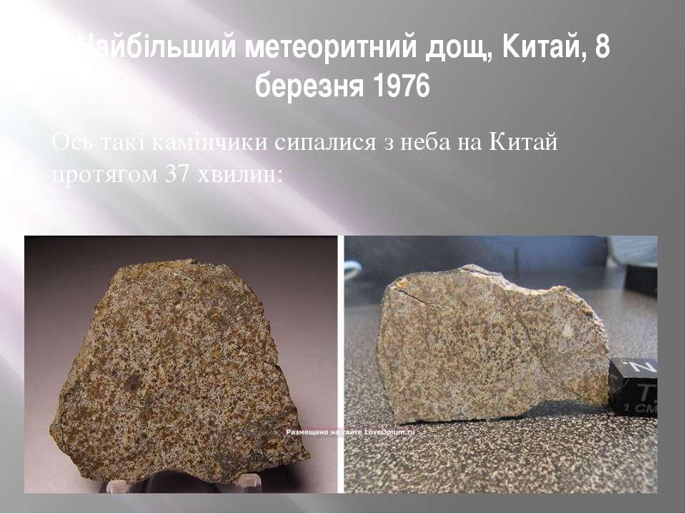 Найбільший метеоритний дощ, Китай, 8 березня 1976 Ось такі камінчики сипалися...