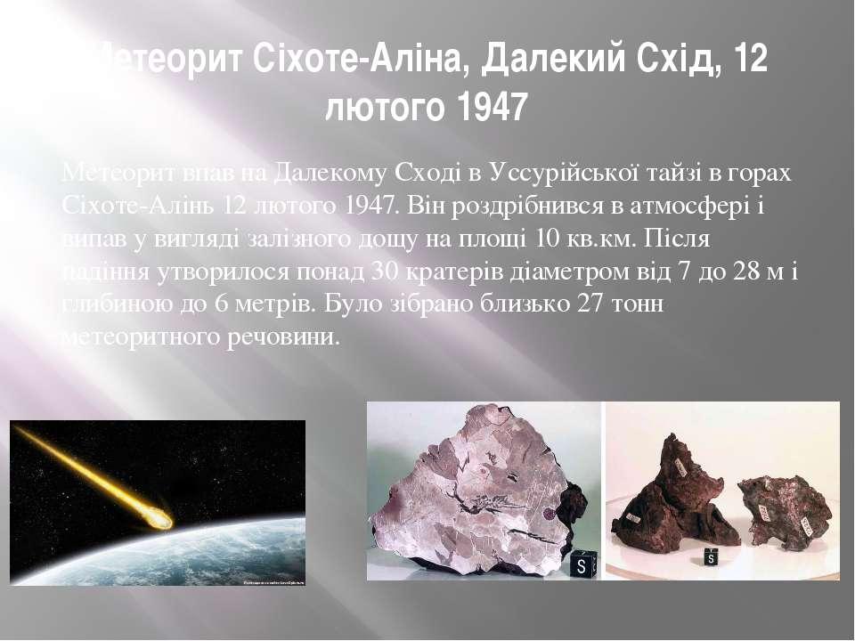 Метеорит Сіхоте-Аліна, Далекий Схід, 12 лютого 1947 Метеорит впав на Далекому...