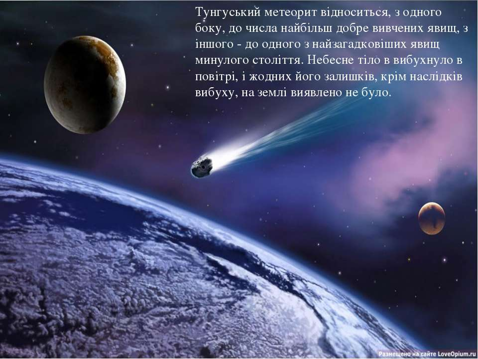 Тунгуський метеорит відноситься, з одного боку, до числа найбільш добре вивче...