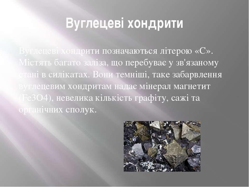 Вуглецеві хондрити Вуглецеві хондрити позначаються літерою «C». Містять багат...