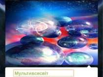 Мультивсесвіт
