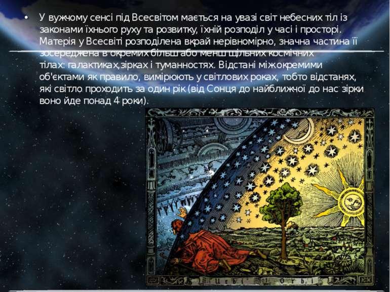 У вужчому сенсі під Всесвітом мається на увазі світнебесних тіліз законами ...