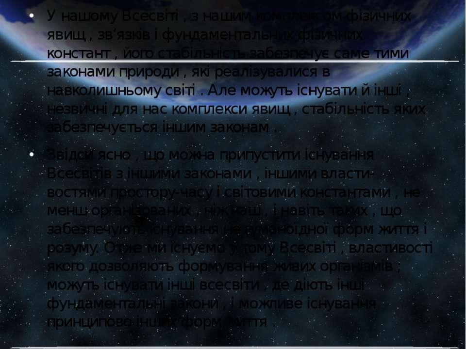 У нашому Всесвіті , з нашим комплексом фізичних явищ , зв'язків і фундаментал...