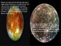 Європа, ще один супутник Юпітера, має одну з самих рівних поверхонь в Сонячні...