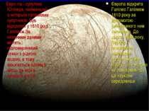 Євро па - супутник Юпітера, найменший з чотирьох галілеєвих супутників. Був в...