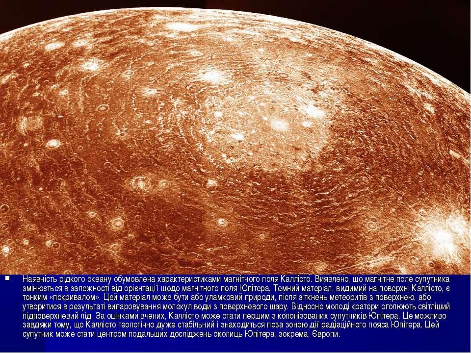 Наявність рідкого океану обумовлена характеристиками магнітного поля Каллісто...