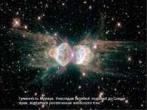 Туманність Мурахи. Унаслідок загибелі подібної до Сонця зірки, відбулося розт...
