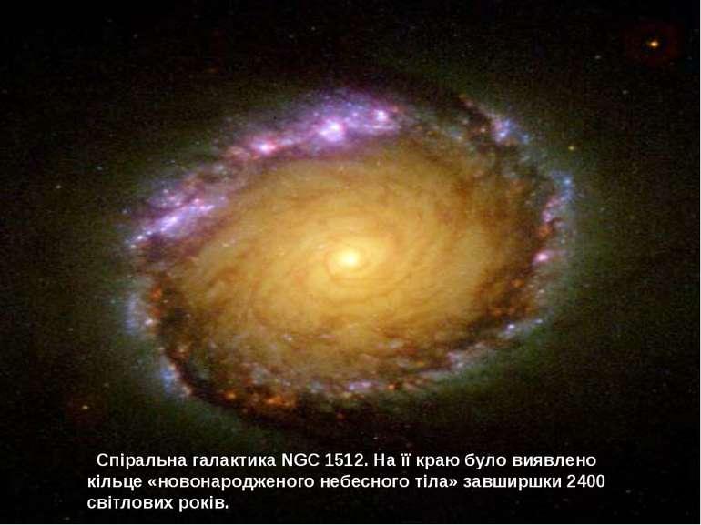 . Спіральна галактика NGC 1512. На її краю було виявлено кільце «новонароджен...