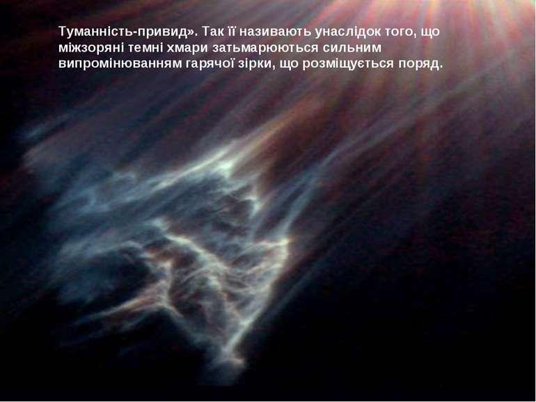 Туманність-привид». Так її називають унаслідок того, що міжзоряні темні хмари...