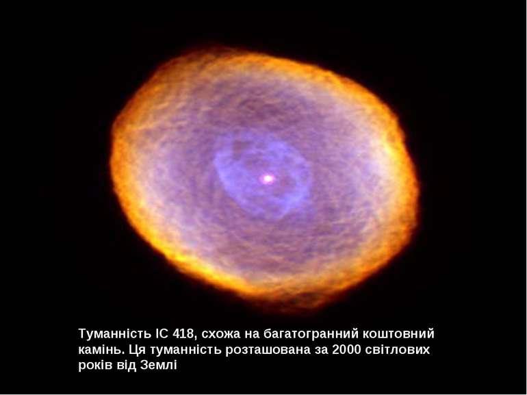 Туманність IC 418, схожа на багатогранний коштовний камінь. Ця туманність роз...