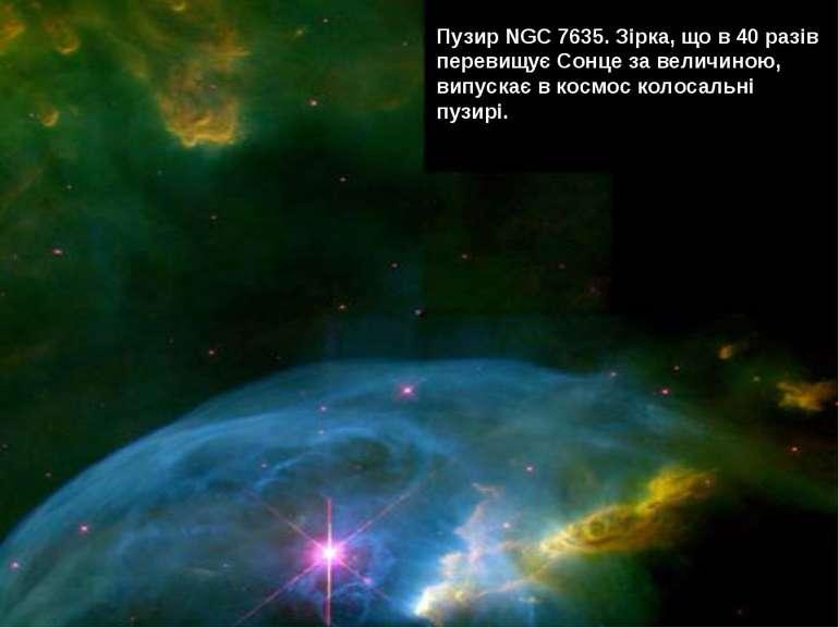 Пузир NGC 7635. Зірка, що в 40 разів перевищує Сонце за величиною, випускає в...