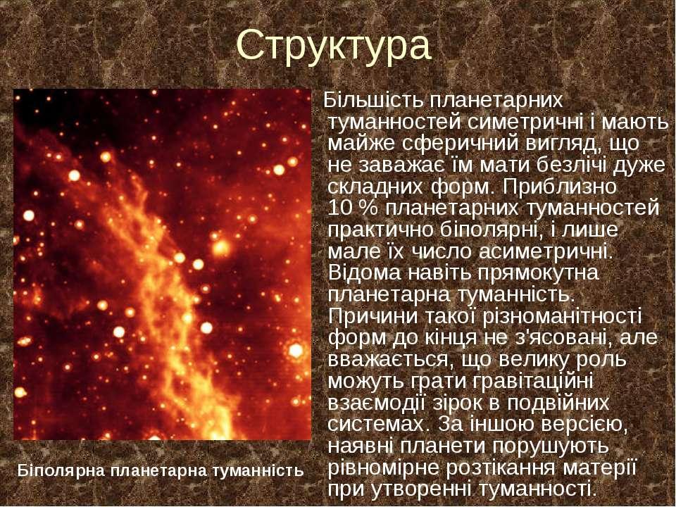 Структура Більшість планетарних туманностей симетричні і мають майже сферични...