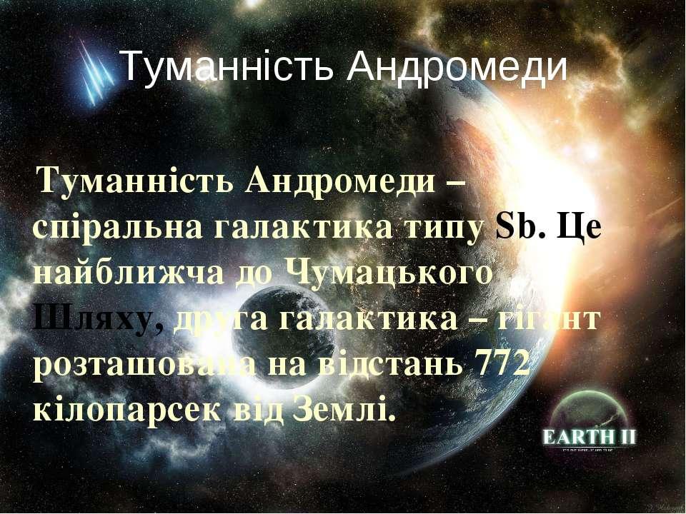 Туманність Андромеди Туманність Андромеди – спіральна галактика типу Sb. Це н...