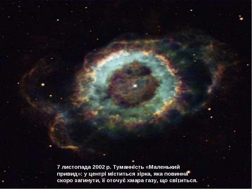 7 листопада 2002 р. Туманність «Маленький привид»: у центрі міститься зірка, ...