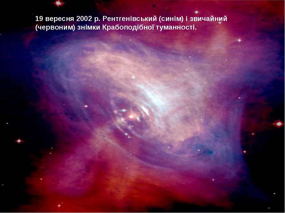 19 вересня 2002 р. Рентгенівський (синім) і звичайний (червоним) знімки Крабо...