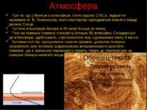 Атмосфера Про те, що у Венери є атмосфера, стало відомо1761p., відкриття на...