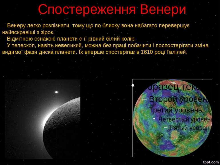 Спостереження Венери Венеру легко розпізнати, тому що по блиску вона набагато...