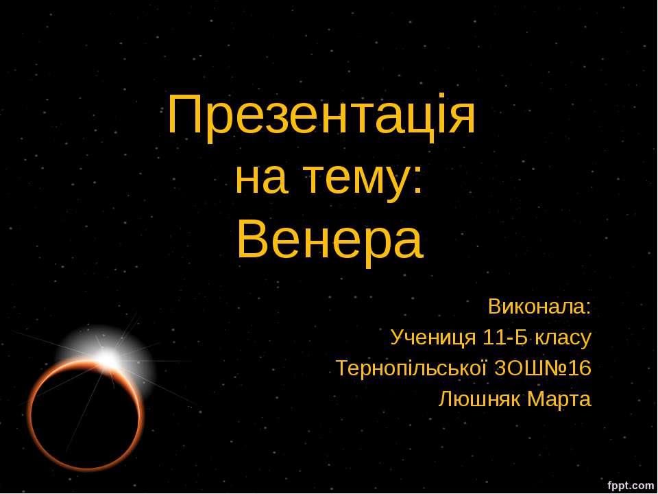 Презентація на тему: Венера Виконала: Учениця 11-Б класу Тернопільської ЗОШ№1...