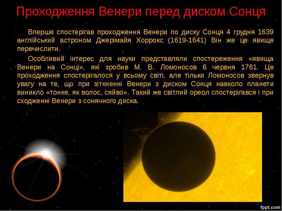 Проходження Венери перед диском Сонця Вперше спостерігав проходження Венери п...