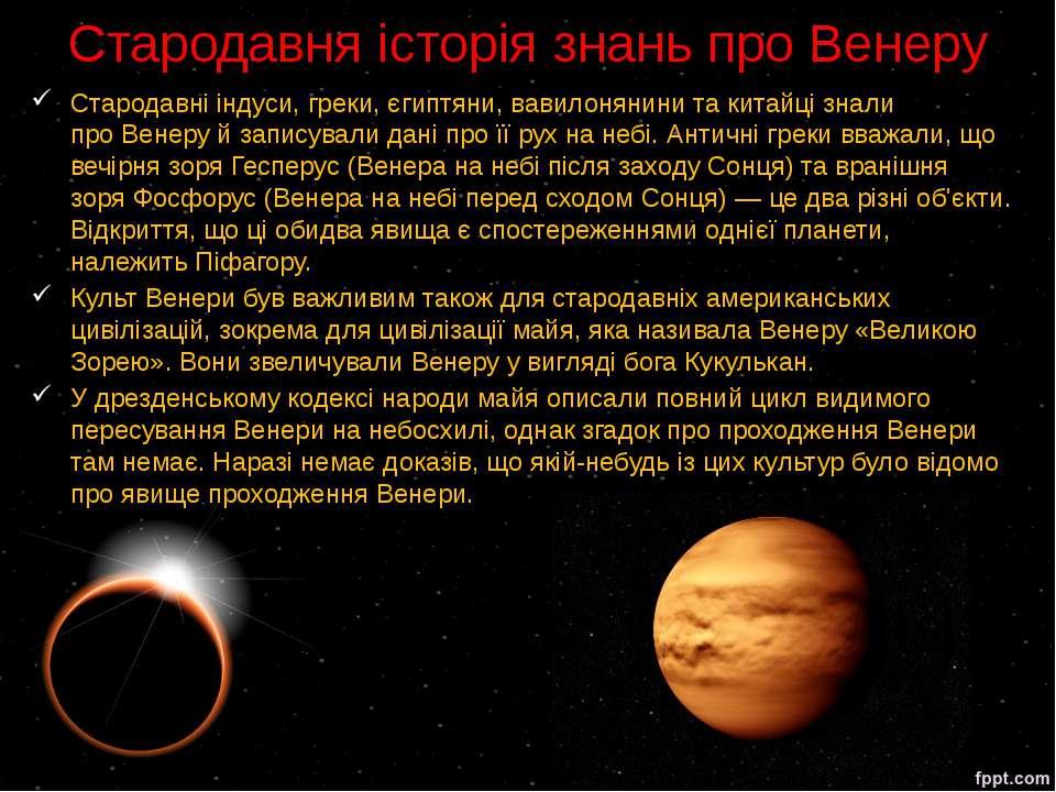 Стародавня історія знань про Венеру Стародавнііндуси,греки,єгиптяни,вавил...