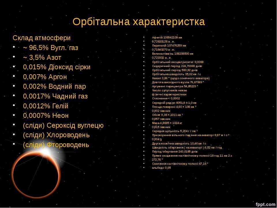 Орбітальна характеристка Афелій 108942109 км 0,72823128 а . е. Перигелій 1074...