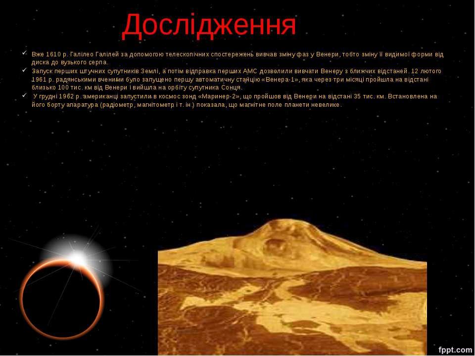 Дослідження Вже1610р.Галілео Галілейза допомогою телескопічних спостереже...