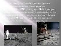 21 липня 1969 р. на поверхню Місяця здійснив посадку пілотований космічний ко...