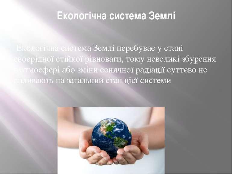 Екологічна система Землі Екологічна система Землі перебуває у стані своєрідно...