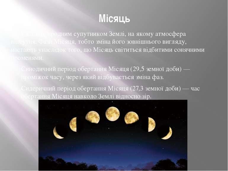 Місяць Місяць є природним супутником Землі, на якому атмосфера відсутня. Фази...