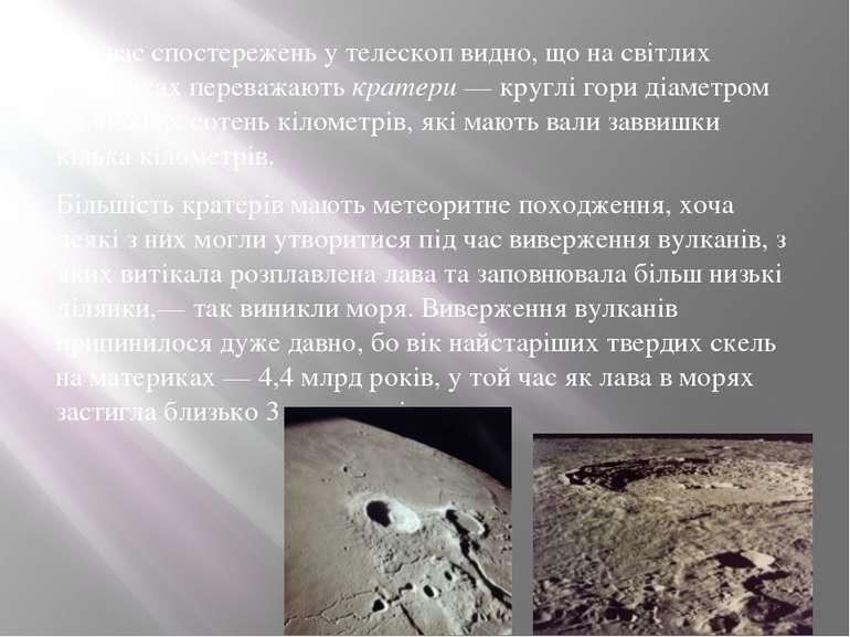 Під час спостережень у телескоп видно, що на світлих материках переважають кр...